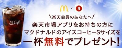 楽天市場アプリ マクドナルドのプレミアムローストアイスコーヒーSサイズプレゼント