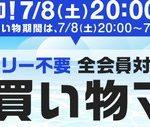 7月8日(土)20時より楽天市場でお買物マラソン開始 ポイント最大35倍