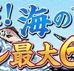 BOOK☆WALKER、コイン最大60倍キャンペーンを実施 7月18日9時59分まで