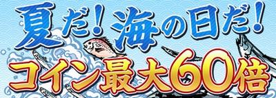 BOOK☆WALKER、コイン最大60倍キャンペーン