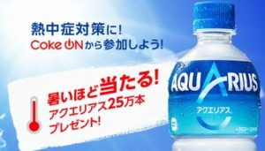 coke on アクエリアス25万本プレゼント