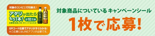 「午後の紅茶 おいしい無糖」と「生茶」キャンペーン応募シール