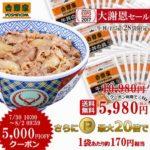 吉野家の牛丼の具28袋セットがクーポン利用で5,980円、さらにポイント20倍【楽天市場】