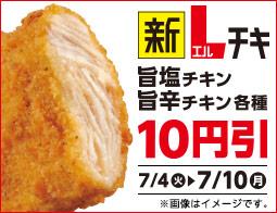 Lチキ旨塩チキン・Lチキ旨辛チキン 10円引セール