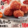 鶏から4個入 全品20円引セール