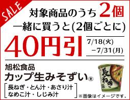 対象のカップみそ汁を2個同時購入で40円引