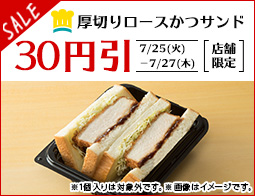 厚切りロースかつサンド30円引セール【店舗限定】