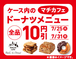 ベイク&ドーナツ 全品10円引セール