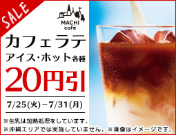 マチカフェ カフェラテ 各種20円引セール