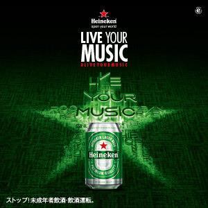 『ハイネケン(350ml缶×1本)1万本プレゼント!』キャンペーン