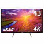 Acerから新発売される43インチ4Kモニターの10%OFFクーポン配信中【Amazon】