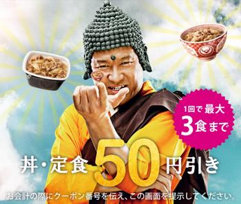 吉野家 丼・定食50円引きクーポン
