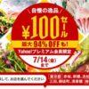 Yahoo!ダイニング ワンコイン(100円)キャンペーン