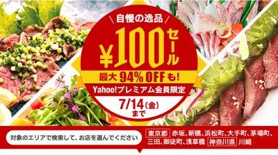 Yahoo!ダイニング、対象店の人気メニューが100円になる「ワンコイン(100円)キャンペーン」を実施 7月14日まで