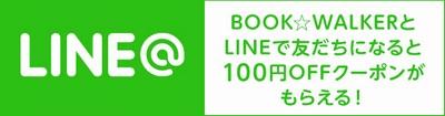 BOOK☆WALKERの公式LINE限定キャンペーン