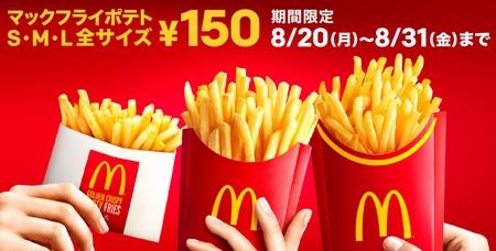 ポテト150円セール