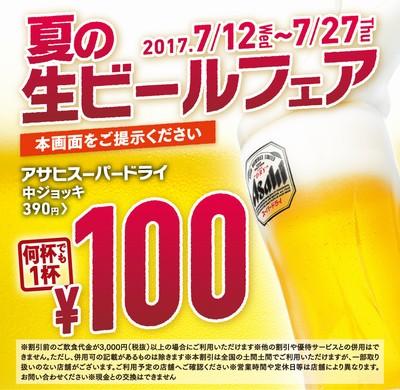 土間土間 生ビール100円フェア