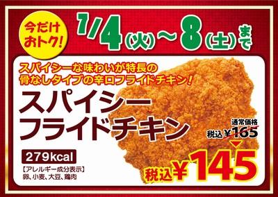 スリーエフ、スパイシーフライドチキンが20円引き