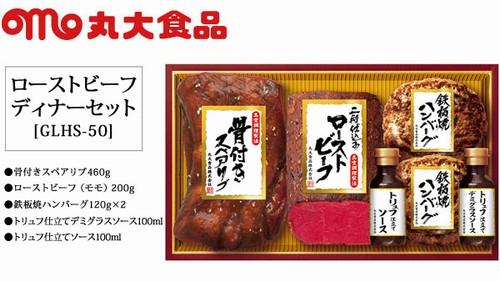 お中元・夏ギフトに「丸大食品 ローストビーフディナーセット」が送料・税込2,700円【楽天 買うクーポン】