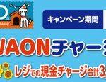ミニストップ、WAONを3,000円チャージするごとにいずれかの商品無料引換券プレゼント 7月10日まで