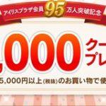 アイリスプラザで使える1,000円クーポン配信中 アイリスプラザ会員95万人突破記念 8月4日10時まで