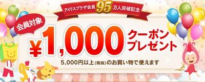 アイリスプラザ 1,000円クーポン