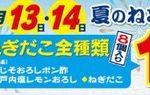 築地銀だこ、ねぎだこ全品100円引き「夏のねぎだこキャンペーン」開催 7月13日・14日限定