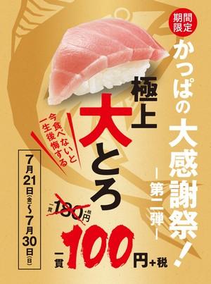 「極上大とろ」100円 かっぱ寿司