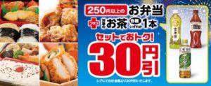 お弁当+お茶 セットで30円引キャンペーン