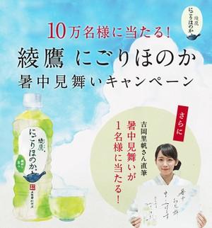 綾鷹が10万名様に当たる「綾鷹 にごりほのか 暑中見舞いキャンペーン」 7月31日まで