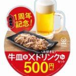吉野家で牛皿とドリンクのセットが500円に、ビール150円券も貰える 8月31日まで
