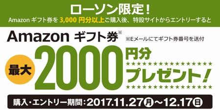 ローソンでAmazonギフト券を買うと、もれなく最大2,000円分のギフト券がもらえる 12月17日(日)まで