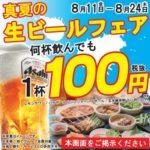 ぶっちぎり酒場で「生ビール100円フェア」何杯でもOK 8月24日まで