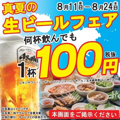 何杯でも100円