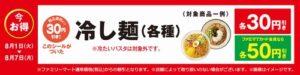 冷し麺30円引き