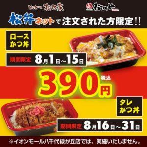 松弁ネットでカツ丼が安くなるだって!?