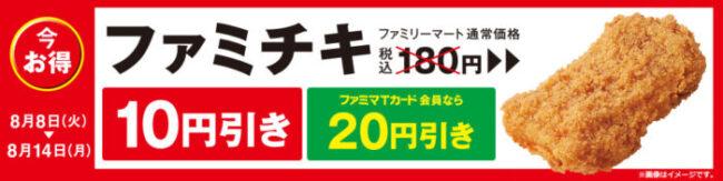 ファミチキが170円で食べられる