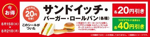 サンドイッチなど20円引き