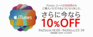 iTunesコード割引