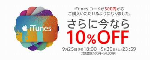 【auオンラインショップ】iTunesコード10%割引セールを実施 10月31日まで