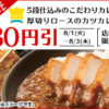 人気のカレーメニュー 30円引セール