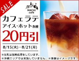 カフェラテ20円引き