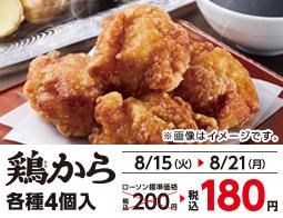 鶏から20円引き