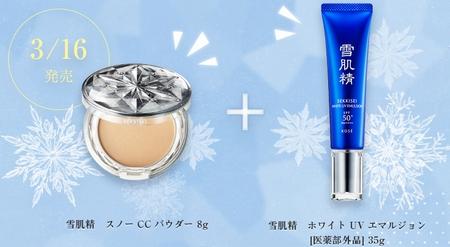 新商品「雪肌精 肌どけファンデサンプル」を抽選で3万名様にプレゼント、応募はアプリから 3月31日まで
