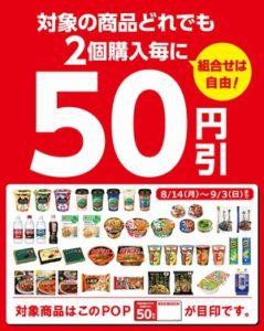 2個購入で50円引き