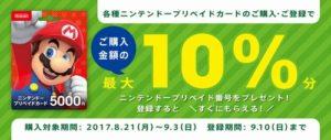 ニンテンドープリペイド10%増量キャンペーン