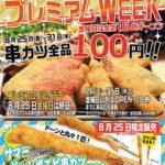 串カツ田中、串カツ全品100円 8月31日まで