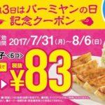 8月3日は「バーミヤンの日」、本格焼餃子6コが83円になるクーポンを配信中