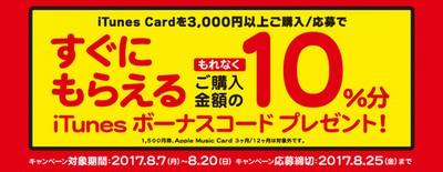 iTunes Cardの割引情報いろいろ、購入で10%分のボーナスコードプレゼント 8月20日まで