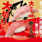 かっぱ寿司「かっぱの大感謝祭 第三弾」大切り大とろ・大切り中とろを限定販売 8月27日まで